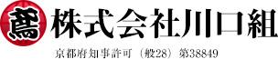 鳶 株式会社川口組